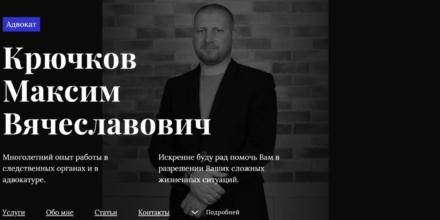 Крючков перс страница -фото обложки