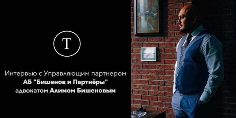 Алим Бишенов