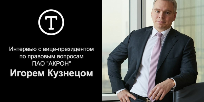 Интервью с Игорем Кузнецом