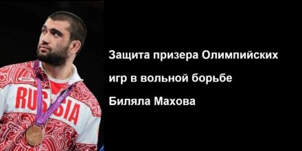 Билял Махов