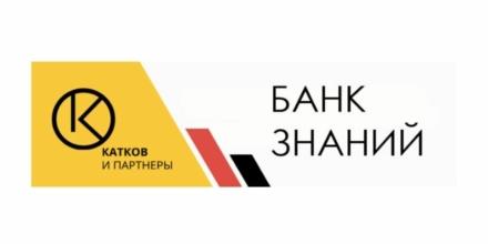 БАНК ЗНАНИЙ «КАТКОВ И ПАРТНЁРЫ» – ВЫПУСК ОТ 14.10.2020