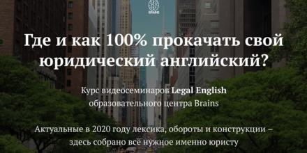 Курс видеосеминаров Legal English образовательного центра Brains.