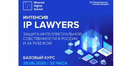 Защита интеллектуальной собственности в России и за рубежом