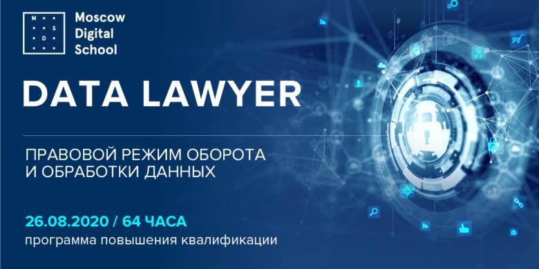 Data Lawyer