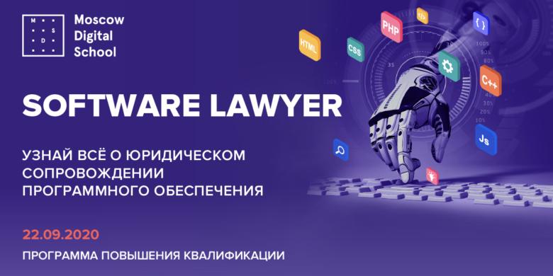 Правовые аспекты использования, разработки и внедрения программного обеспечения