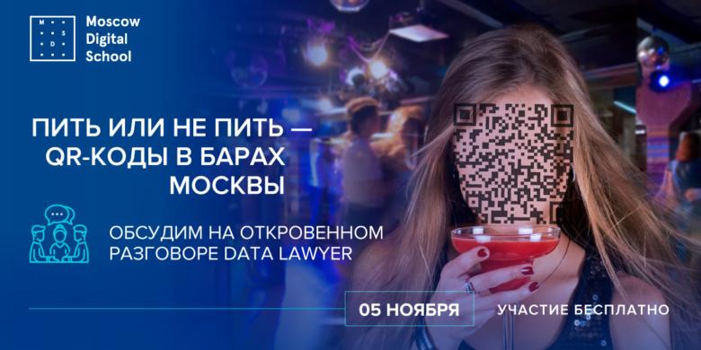 QR-коды в барах и ресторанах Москвы